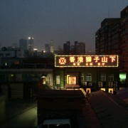 Beijing skyline from the Bookworm rooftop patio
